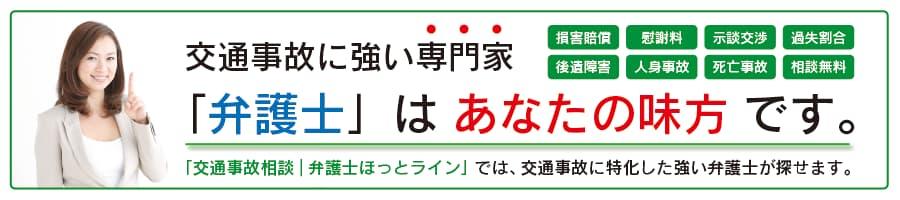 慰謝料増額 示談金 弁護士ほっとライン ホットライン